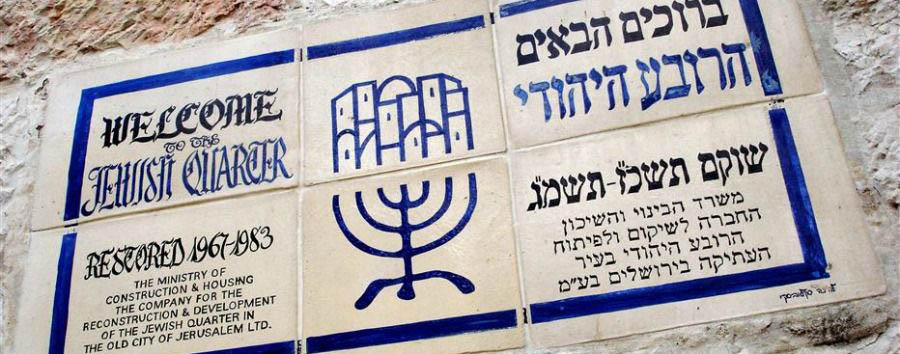 Jerusalem Shabbat Shalom - Israel, Jerusalem Old City Sign at The Entrance of The Jewish Quarter