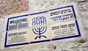 Jerusalem Shabbat Shalom